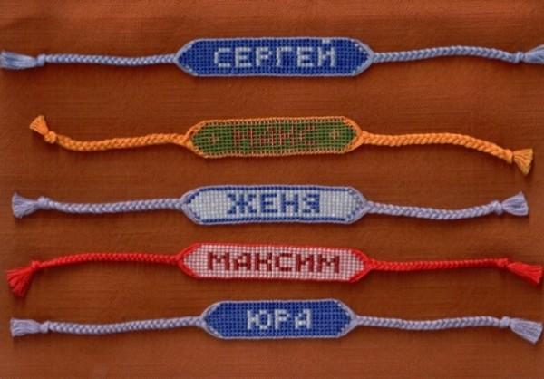фенечки с именами